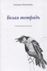 Белая тетрадь: Стихотворения и баллады