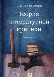 Теория литературной критики:  Учебное пособие