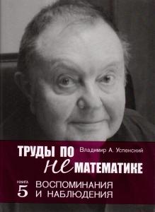 Труды по нематематике. Кн.5: Воспоминания и наблюдения